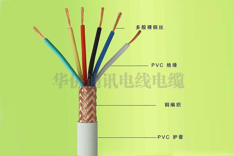 铜芯聚氯乙烯绝缘聚氯乙烯护套屏蔽软电线